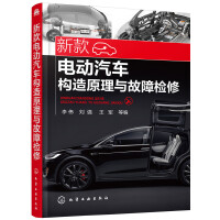 新款电动汽车构造原理与故障检修