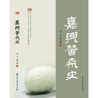 【二手书8成新】嘉兴蚕桑史 刘文,凌冬梅 浙江工商大学出版社