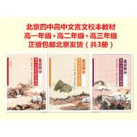 高一年级+高二年级+高三年级北京四中高中文言文校本教材