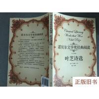 【二手旧书8成新】叶芝诗选-诺贝尔文学奖经典阅读