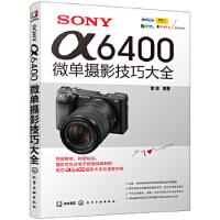 正版 SONY α6400微单摄影技巧大全 雷波 索尼单反相机摄影入门教程 照相机使用详解索尼a7S微单拍摄技巧 佳能莱