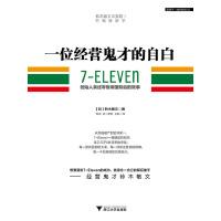 一位经营鬼才的自白 7―ELEVEn创始人亲述零售帝国背后的故事