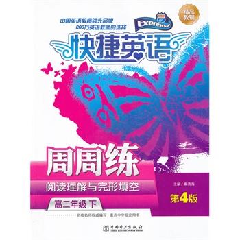 快捷英语 阅读理解与完形填空周周练 高二年级下 第4版 9787512350069