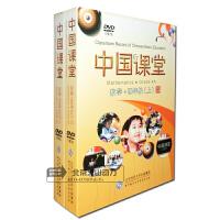 原装正版 中国课堂 数学四年级 上+下 全集 合集 北师大版 16DVD 学习视频光盘