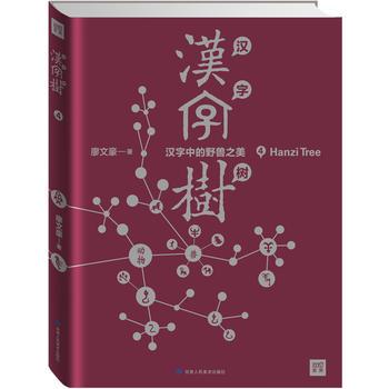 """汉字树4:汉字中的野兽之美 CCTV-1""""中国汉字听写大会""""官方推荐图书!2014年全国"""