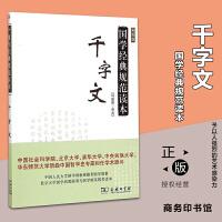 商务印书馆:千字文(国学经典规范读本)