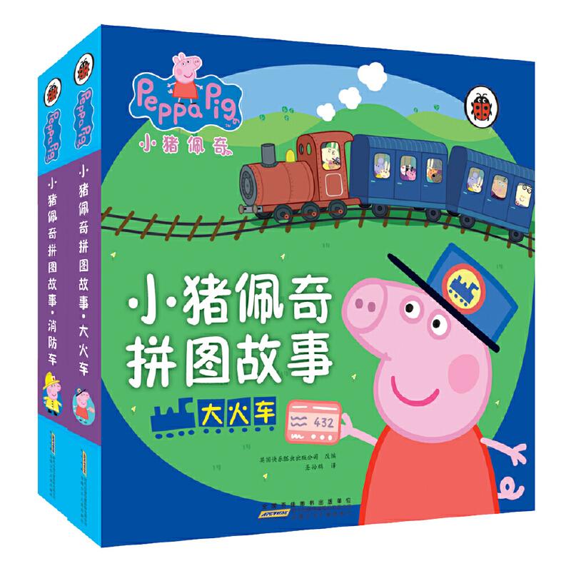 小猪佩奇拼图故事(套装2册)读小猪佩奇主题故事,玩其乐无穷益智拼图。动手动脑,快乐成长。