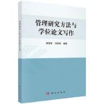 管理研究方法与学位论文写作
