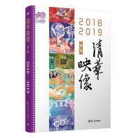 清华映像精选(2018―2019)(110校庆)