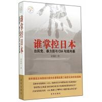 谁掌控日本(自民党暴力团与CIA勾结内幕)/日本问题丛书