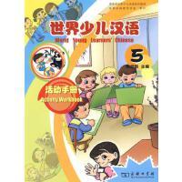 世界少儿汉语・活动手册 (第5册