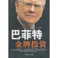 【二手书8成新】巴菲特投资 商圣著 中国致公出版社