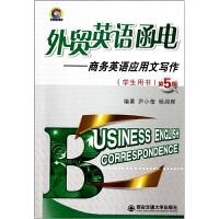 西安交大:学生用书(第5版)外贸英语函电----商务英语应用文写作