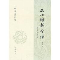文心雕龙今译(附语词简释)中国古典名著译注丛书