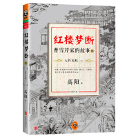 红楼梦断:曹雪芹家的故事10・大野龙蛇(下)