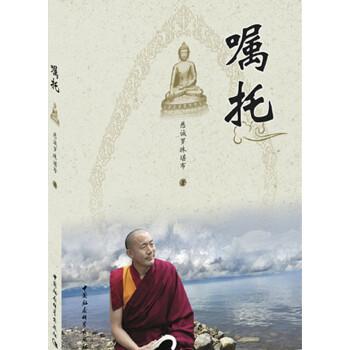 嘱托 佛陀亲自宣讲的四依法和四法印,由大善知识慈诚罗珠堪布智慧诠释,引导我们如何智信佛教,做一个真正续佛慧命的佛子,了解来自2500年前佛陀的智慧和慈悲,解除你心中的疑惑