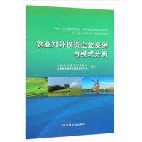 农业对外投资企业案例与模式分析