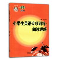 正版现货 小老虎 小学生英语专项训练阅读理解 主编 孙广彬 天津科学技术出版社