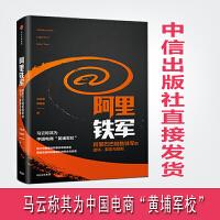 【现货】阿里铁军 销售铁军的进化 宋金波 著 马云称其为中国电商 黄埔军校 中信出版社图书 书