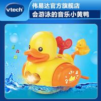 【跨店2件5折】Tech伟易达戏水小黄鸭 宝宝洗澡玩具 婴儿戏水玩具 会自动游泳