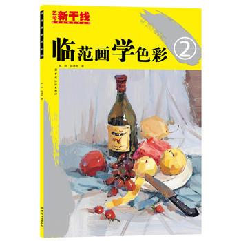 [二手旧书95新]临范画学色彩2