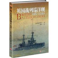 英国战列巡洋舰(1905-1920年) 英约翰・罗伯茨 著 杨坚 译