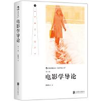 """电影学导论 (第3版):一幅进入电影学研究领域的""""地形图"""""""