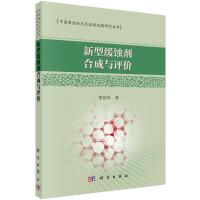 新型缓蚀剂合成与评价