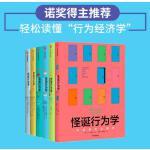怪诞行为学1-6(套装6册)