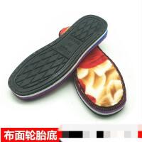 橡塑坡跟勾鞋鞋底鞋帮加厚手工女式底子绒面牛津棉拖鞋防滑上