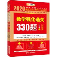 2020考研数学 2020李永乐・王式安考研数学高分我说了算强化通关330题・数学一 金榜图书