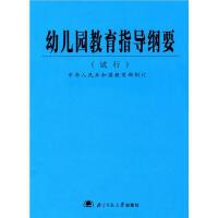 【旧书二手书8成新】幼儿园教育指导纲要:试行 北京师范大学出版社 9787303059584