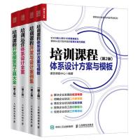 培训课程体系设计方案与模板+开发与设计案例集+开发与设计案例集+培训运营体系设计全案 企业培训课程书籍 企业管理书籍