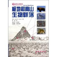 极地和高山生物群落/世界生物群落