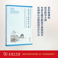 高中语文基础知识手册(修订版)林玉山,王立根,陈学斌 主编 商务印书馆