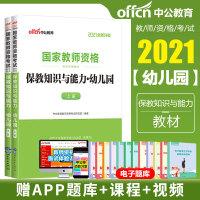 中公2020 幼儿园国家教师证资格证考试教材 保教知识与能力 幼儿园教师资格考试用书