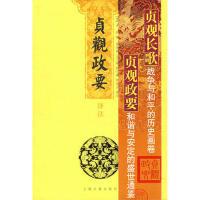 【二手书8成新】贞观政要 (唐)吴兢 撰,裴汝诚 注 上海古籍出版社