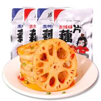香辣藕片 30包黑鸭味卤藕湖南特产休闲麻辣零食小吃散称