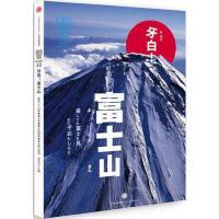[二手旧书9成新]知日 牙白!富士山,茶乌龙,9787508656465,中信出版社