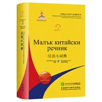 [二手旧书9成新],汉语小词典(保加利亚语版),北京外国语大学汉语国际推广多语种基地,9787513592727,外语