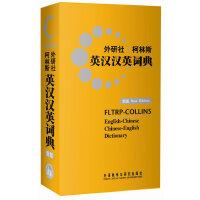 外研社-柯林斯英汉汉英词典(新版)――便携好用,中学生的首选双向词典