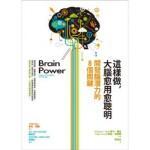 这样做,大脑愈用愈聪明――开发脑潜力的8个关键港版 台版 繁体书
