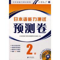日本语能力测试预测卷・2级(含盘)