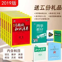 曲一线官方正品 2019版 高中习题化知识清单 文科一套 可以练的工具书 53工具书