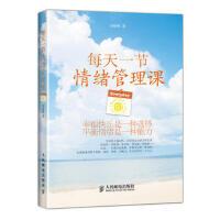 【二手书8成新】每天一节情绪管理课 刘艳梅 人民邮电出版社