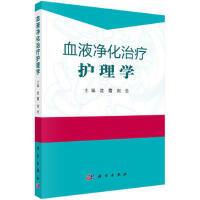 【二手书8成新】血液净化护理学 沈霞,刘云 科学出版社