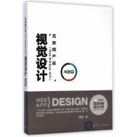 【二手书8成新】互联网产品(Web/移动Web/AP视觉设计风格篇 隋涌 9787302386254