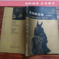 【二手旧书9成新】真实的荒诞:先锋摄影 /郭绍明 湖北美术出版社ld