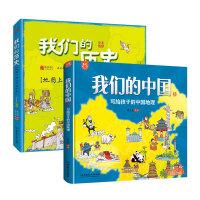 讲给孩子的中国地理 我们的中国 中国历史地图绘本 手绘百科全书写给世界儿童的人文版历史书 书籍畅销书少年读地理小学生知识