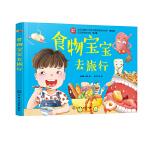 食物宝宝去旅行 健康科普书籍 了解人体的消化系统 学习保护胃肠道的方法 培养儿童良好的饮食和便便习惯 让宝宝健康饮食营
